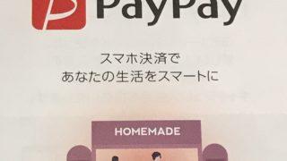 paypayが使えるお店・moon