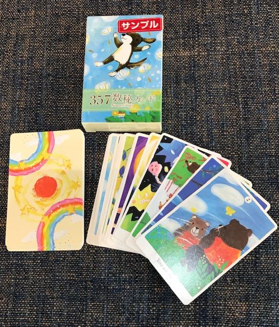 357数秘オラクルカード