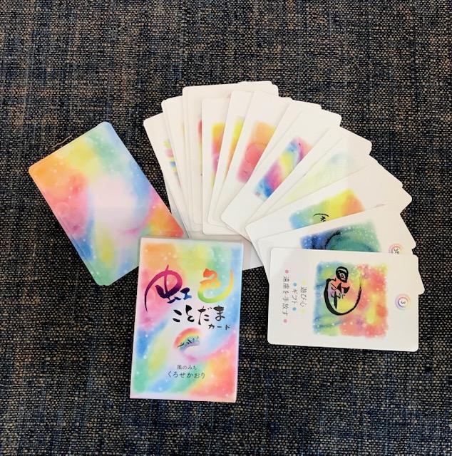 虹色カード